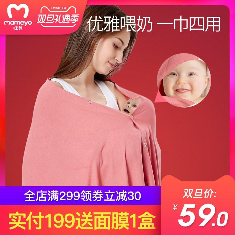 咪芽哺乳巾哺乳吊带喂奶巾遮羞布披肩外出遮挡衣防走光喂奶衣夏季