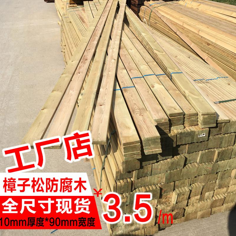 樟子松防腐木室外地板