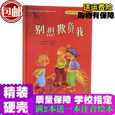 别想欺负我 幼儿早教认知启蒙图画书0-1-2-3-6-8岁绘本故事儿童书