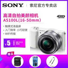 Sony/索尼 ILCE-5100L(16-50) 微单电数码高清自拍美颜相机A5100
