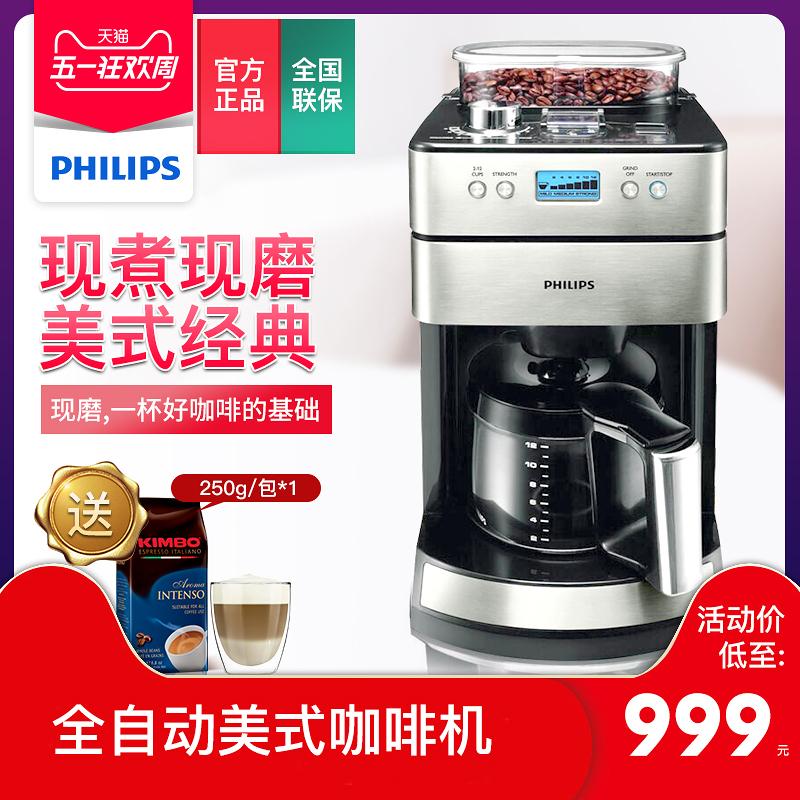 咖啡机家用全自动现磨豆煮咖啡