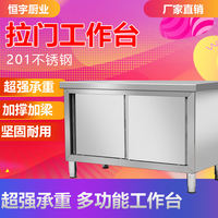 Commercial thick stainless steel sliding door workbench countertops kitchen hitting console operating table rear kitchen storage cabinet