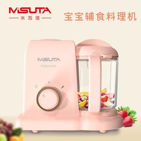 米苏塔辅食机蒸煮搅拌一体多功能宝宝婴儿迷你食物研磨器料理机