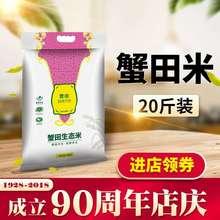 营田新米东北大米20斤盘锦蟹田大米10kg碱地粳米农家特产珍珠米