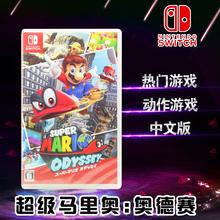 现货全新中文正版 SWITCH游戏 奥德赛 NS游戏卡 超级马里奥