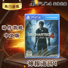 Spot brand new genuine PS4 game Uncharted 4 thieves end road Uncharted 4 Chinese version