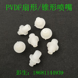 PVDF nozzle solid cone atomization KY spray cleaning match just fan-shaped nozzle plating etching pp plastic nozzle