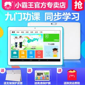 小霸王R10学习机学生平板电脑10寸儿童早家教中小学同步家教机