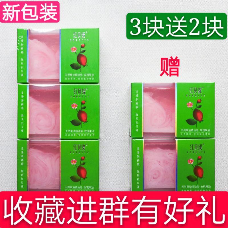 红贝缇玫瑰果油精油皂纯手工香皂洗脸洁面男女全身沐浴皂3盒包邮