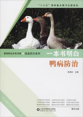 正版图书 一本书明白鸭病防治 张秀美 兽医药物学 山东科学技术出版社