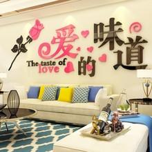 爱的味道亚克力3d立体墙贴画客厅沙发背景墙贴纸温馨卧室床头装饰