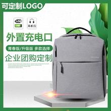 定制双肩背包印LOGO韩版休闲男女学电脑包时尚潮流大学生书包订做