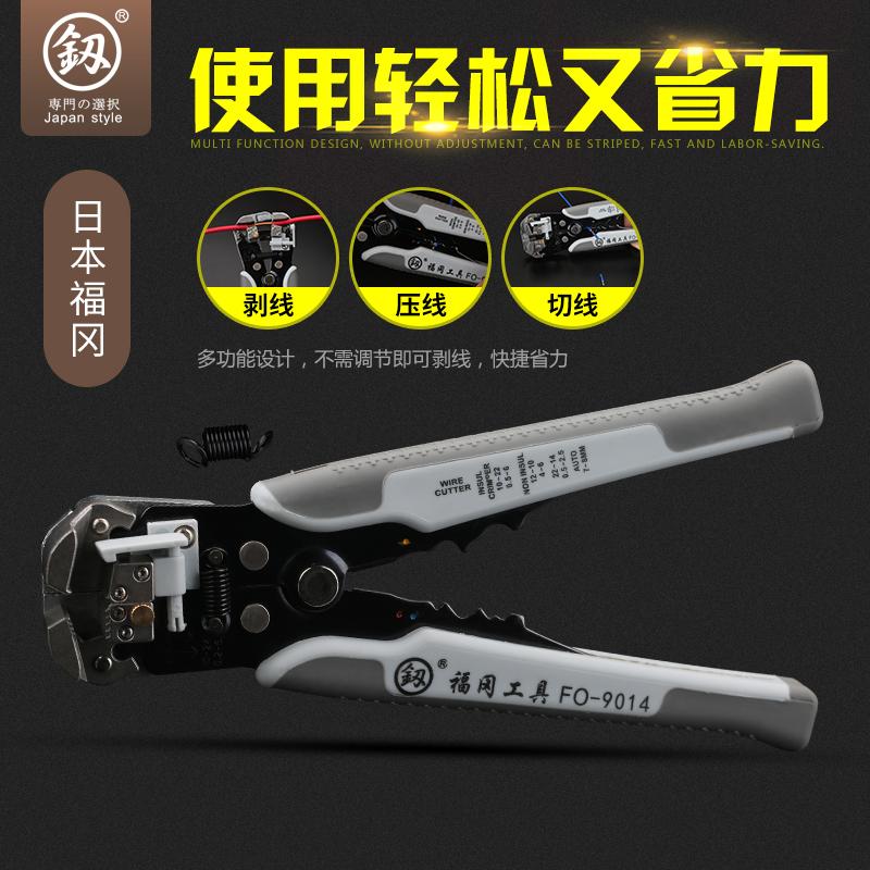 剥线钳多功能电工德国日本技术万用全自动剪线压线钳拨线端子钳