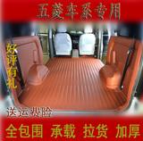 五菱新老款宏光S SI荣光V之光全包围汽车脚垫7 8座全车配件专用