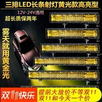 超亮拖拉机农机通用改装强光大灯总成雾灯24v伏12射灯货车led汽车
