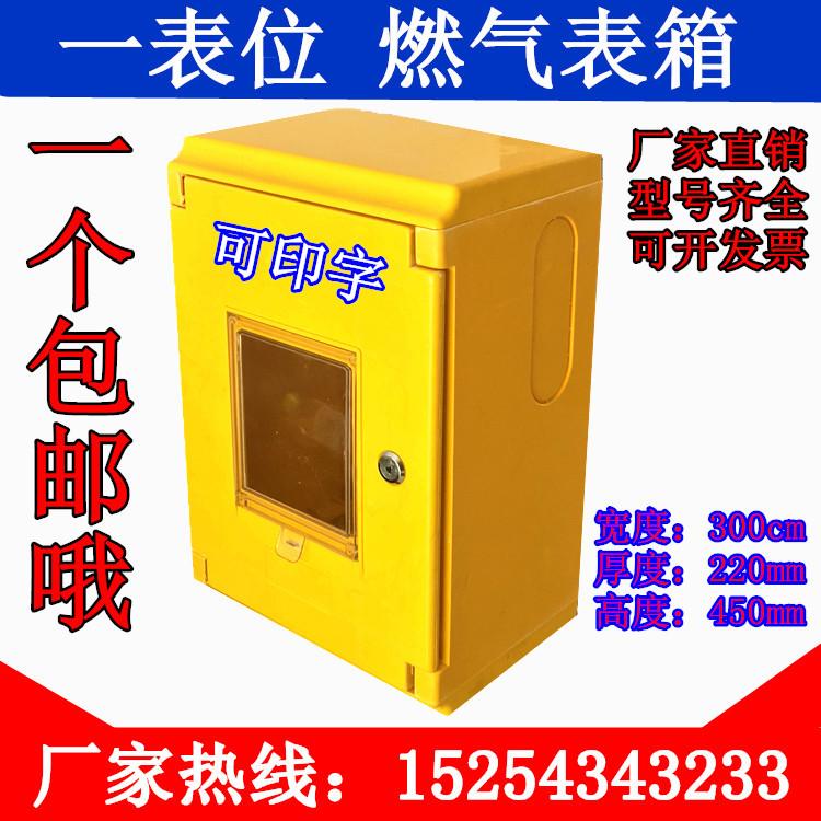 一排一表位燃气表箱SMC天然气表箱单表IC卡玻璃钢燃气计量箱包邮