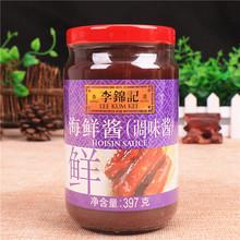 李锦记海鲜酱调味酱397g海鲜味火锅蘸料红烧鱼烧烤酱炒菜拌饭拌面