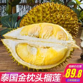 泰国金枕头榴莲 新鲜带壳水果现摘特产包邮3-10斤猫山王批发十斤
