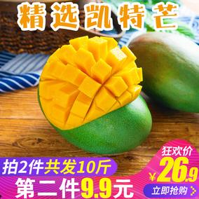 四川攀枝花凯特芒果 新鲜当季水果应季青芒2件整箱10斤大批发包邮