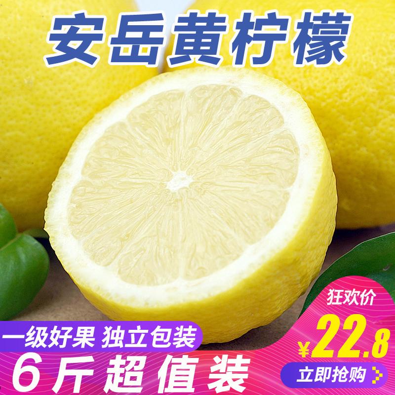 新鲜安岳黄柠檬