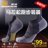 悍 will run professional marathon running socks men and women quick-drying thin section of the towel bottom seasons breathable sports socks
