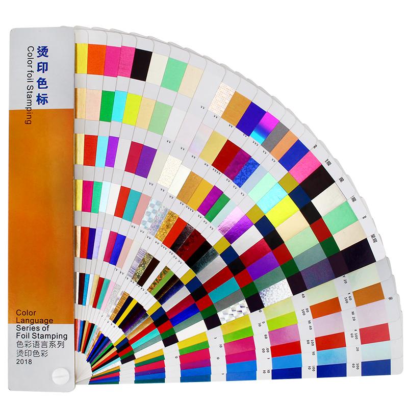烫印色标色卡 烫银烫金印刷标准色卡C卡烫印色彩印刷工艺样本2018