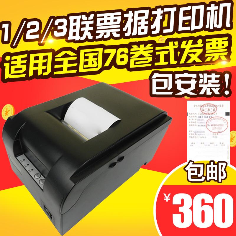 開票針式打印機