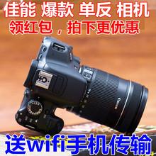 佳能EOS 600D 750D 700D入门单反数码 相机套机高清旅游650D Canon