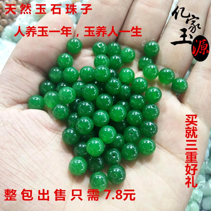 绿色串珠玉珠子