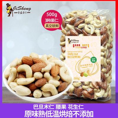 混合果仁500g每日坚果杏仁腰果花生袋装孕妇零食烘焙糕点原料特价