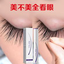浓密纤长X 5倍自然生长 买2送1 眼睫毛眉毛增长液图片