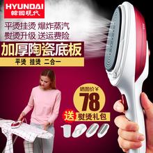韩国现代手持挂烫机蒸汽家用迷你熨斗便携挂式电熨斗烫衣服熨烫机