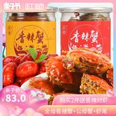 【3件】全母香辣蟹大闸蟹小龙虾尾公母螃蟹熟食即食发财蟹小海鲜