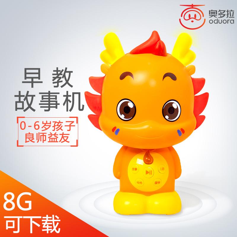 奥多拉小伴龙早教机启蒙故事机 可充电下载0-3-6岁幼儿童音乐玩具