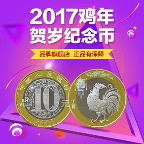 收藏天下2017年鸡年生肖贺岁普通纪念币 银行发行10元流通币硬币
