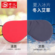 Eye mask sleep shading breathable female relief eye fatigue eye protection moxa cassia eye pillow yoga meditation aid