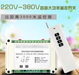 Four volt power lamp 220V380V lifting motor controller remote wireless remote control switch Barrier