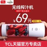 TCL便携式榨汁机家用水果小型迷你炸果汁机充电动网红学生榨汁杯