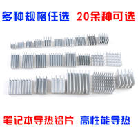 Pure aluminum heat sink computer memory motherboard north and south bridge chip m.2 solid state hard disk heat sink dip8 thermal block