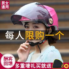 DFG摩托车头盔男电动电瓶车女士通用夏季防晒防紫外线四季安全帽