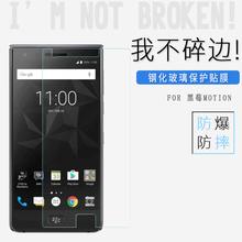 黑莓Motion钢化膜BlackBerry Neon钢化玻璃膜BBD100-1手机保护膜