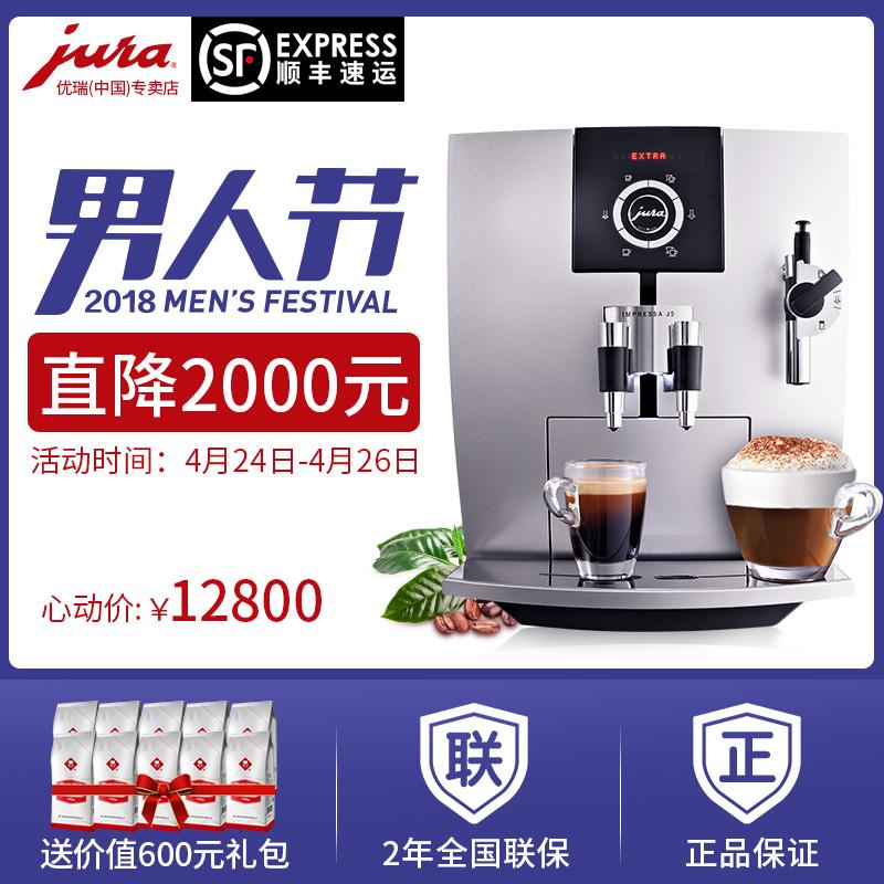 jura全自動咖啡機