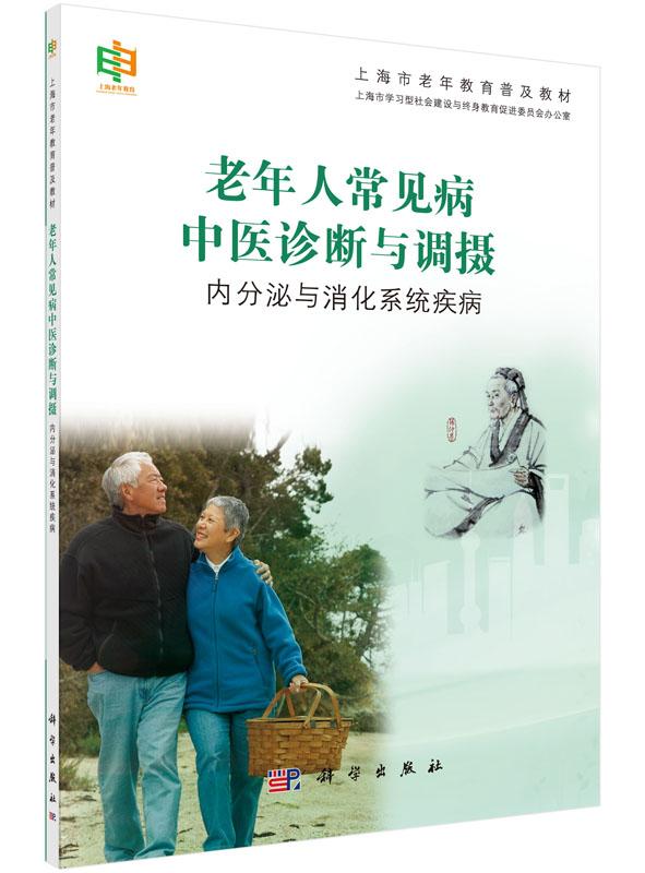 科学社直供.上海市老年教育普及教材:老年人常见病中医诊断与调摄--内分泌与消化系统疾病;上海市学习型社会建设与终身教育促进委