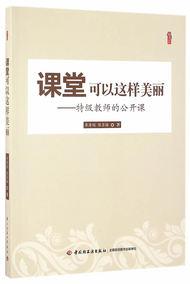 教师教育直供.课堂可以这样美丽 教师的公开课;李寿娟 陈苏梅;9787518410866;中国轻工业出版社;35.0