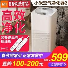小米空气净化器2 家用卧室室内办公智能氧吧除甲醛雾霾粉尘PM2.5
