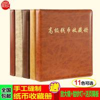 Banknote collection RMB Large-capacity space commemorative coin commemorative banknote collection stamp collection coin empty book