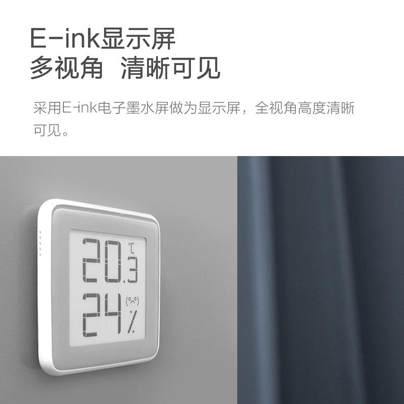 秒秒测电子温湿度计 家用室内婴儿房高精准墨水屏数字小米温度计