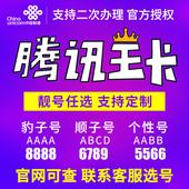 大王卡流量上网卡手机电话靓号全国通用 北京联通移动电信手机号码