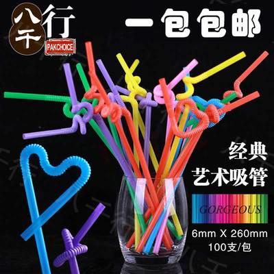 艺术吸管一次性造型可弯曲吸管创意个性彩色吸管饮料果汁奶茶吸管