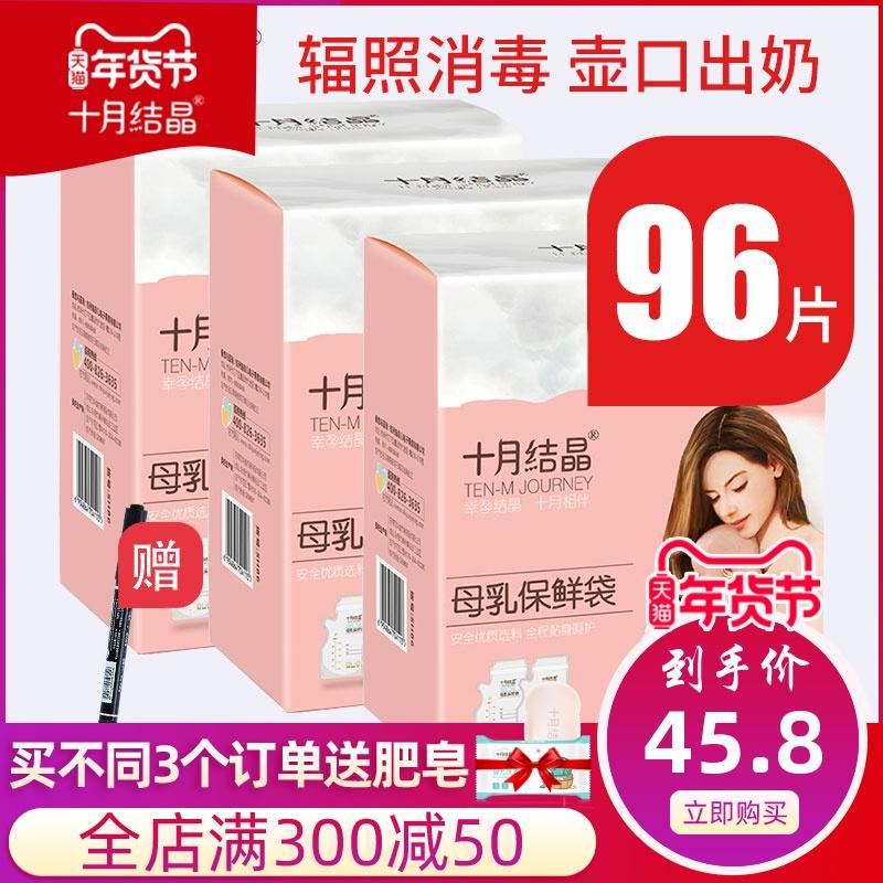 【96片】十月结晶储奶袋母乳保鲜袋200ml一次性可冷冻母乳存奶袋